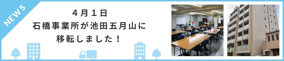 4月1日、石橋事業所が池田五月山に移転しました